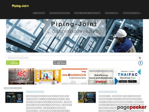 piping-joint.com