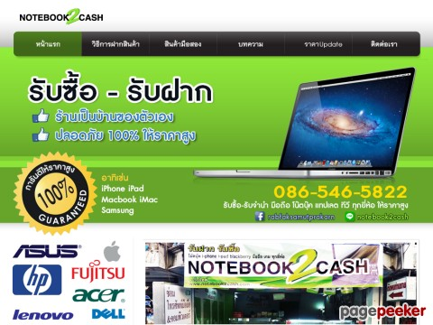 www.notebook2cash.com