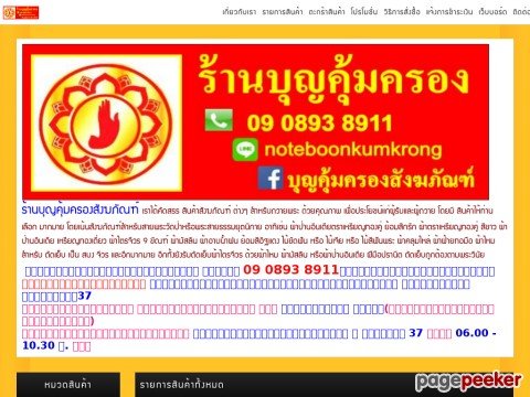 www.boonkumkrong.com