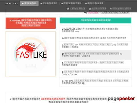 www.fast-like.in.th
