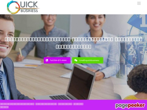 quickbusiness.co.th