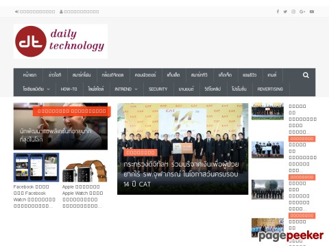 www.dailytech.in.th