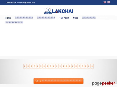 www.lakchai.in.th