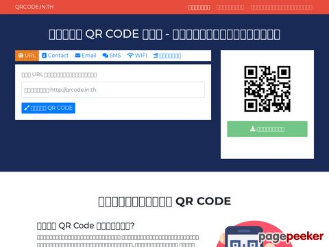 qrcode.in.th