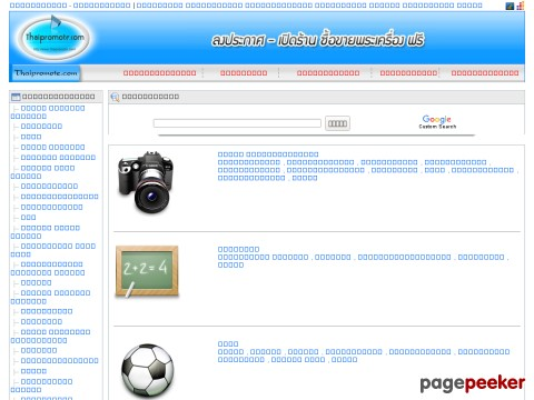 www.thaipromote.com