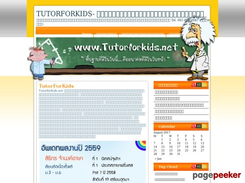 www.tutorforkids.net