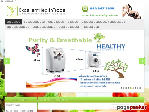 www.excellenthealthtrade.com