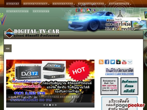 www.digitaltvcar.com