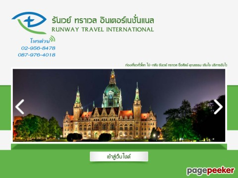 www.runway-travelinter.com