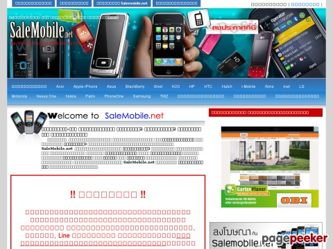 www.salemobile.net