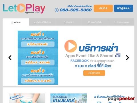 apps.let-play.com