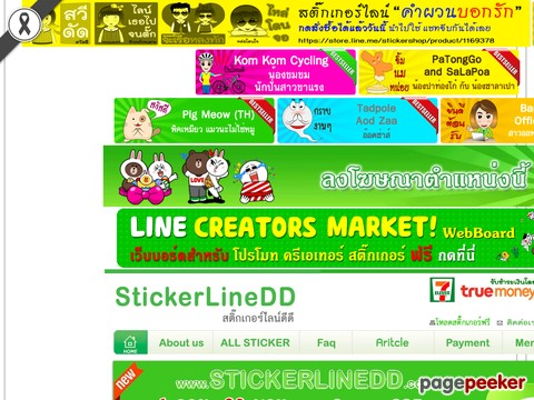 stickerlinedd.com