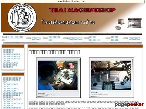 www.thaimachineshop.com
