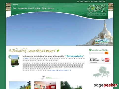 www.foresthills2.com