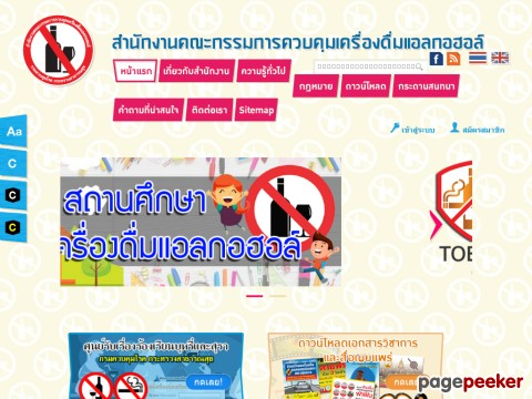 www.thaiantialcohol.com
