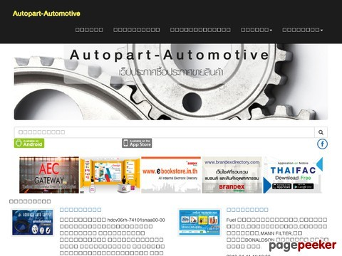 www.autopart-automotive.com