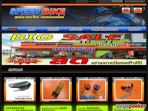 www.speedbike-shop.com
