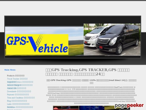 www.gps-vehicle.com