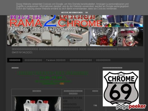 www.rama2chrome.com