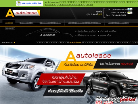 www.a-autolease.com