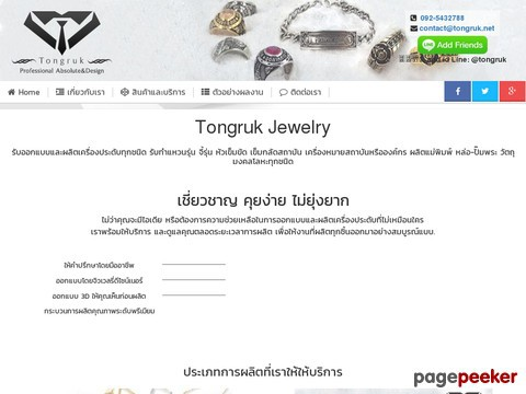 www.tongruk.net