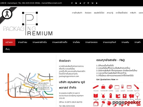 www.packagingpremium.com