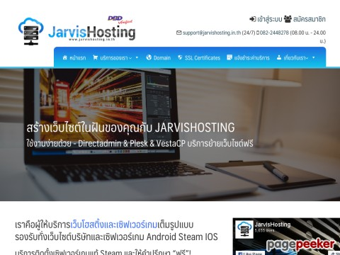 www.jarvishosting.in.th