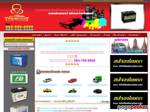 www.batterythai.com