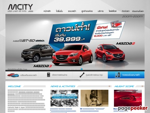 www.mazdacity.co.th