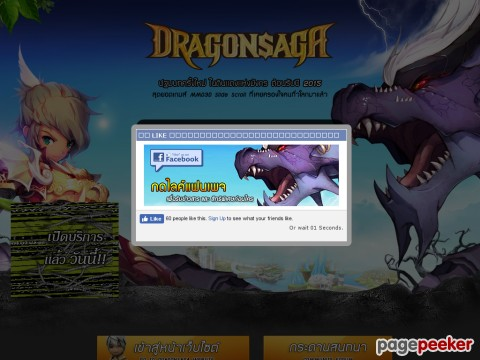 www.dragonsaga.in.th