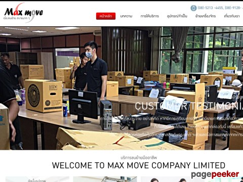 www.maxmove.co.th