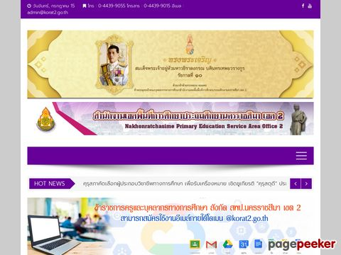 www.korat2.go.th