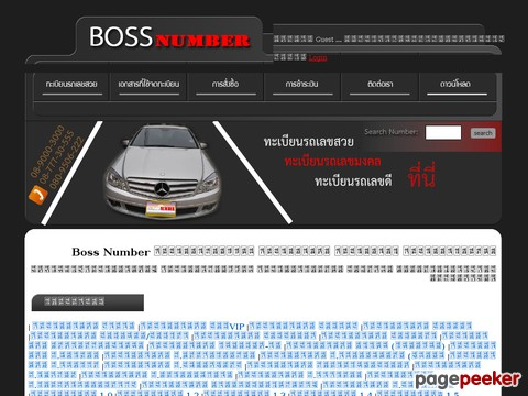 www.bossnumber.com
