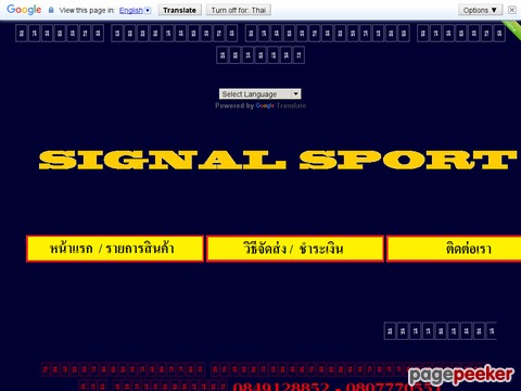 www.signalsport.in.th