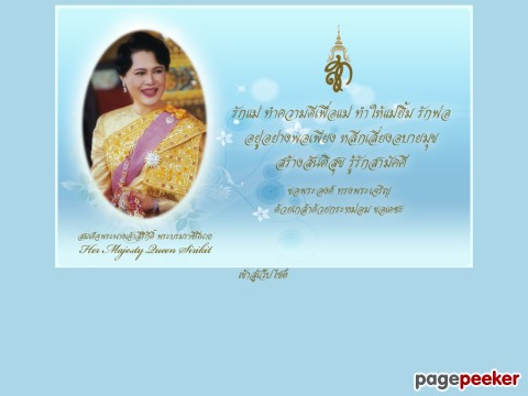 www.displaythai.com